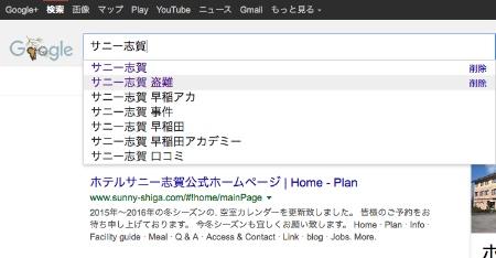 ググればわかる! 早稲田アカデミー夏合宿で生徒340人分のスマホ、財布が盗まれた「志賀高原のホテル」でまたもや大量の財布が盗まれる