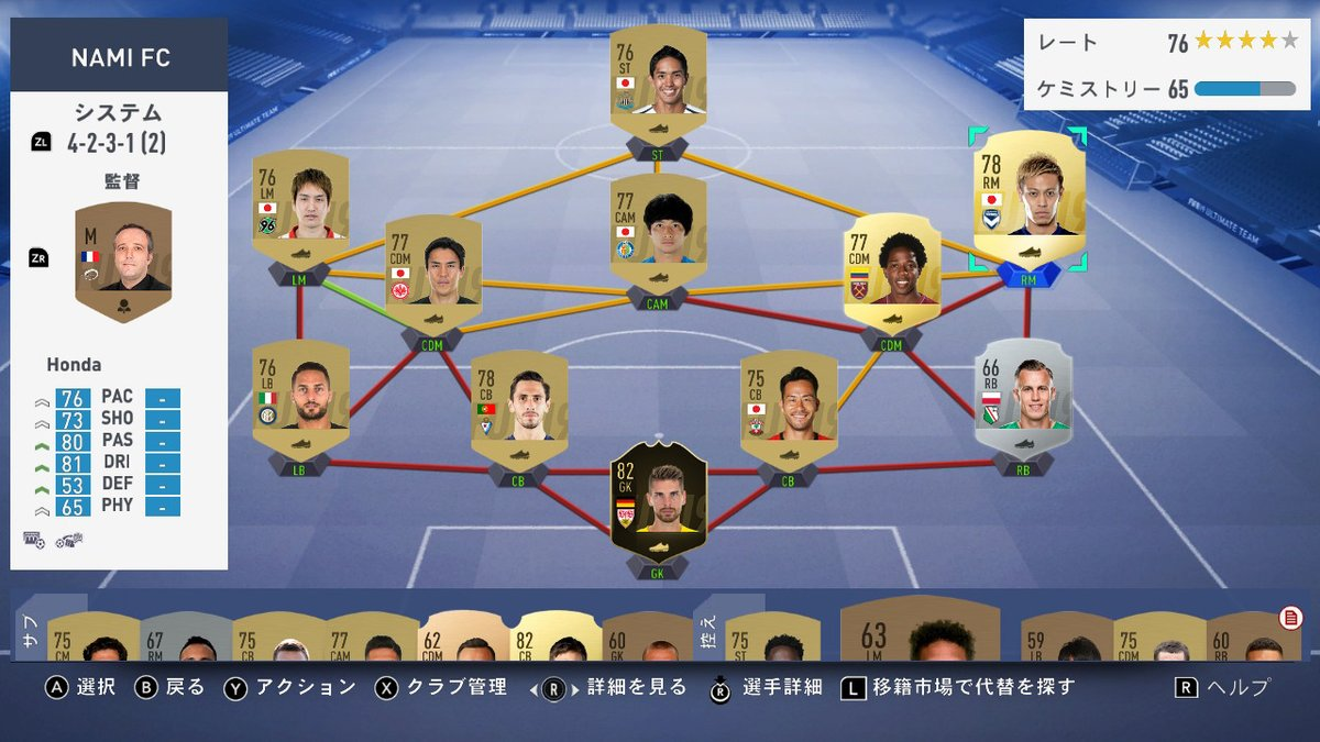 FIFA19 switch FUT