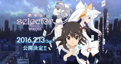 selector-destructed-WIXOSS-e1437198725202.png