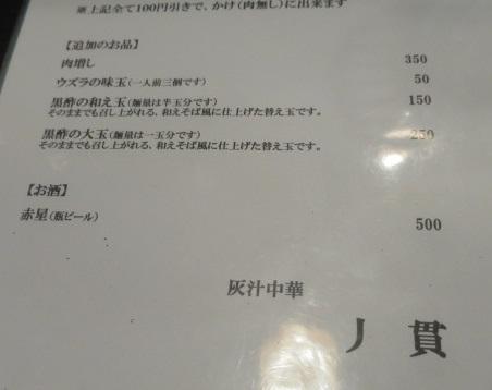f-hechikan16.jpg