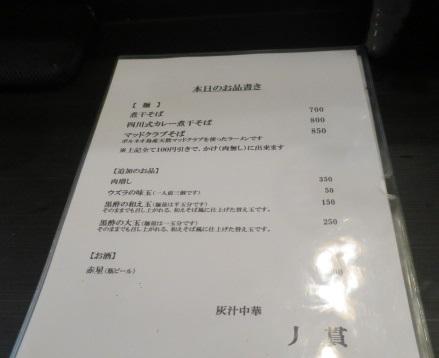 f-hechikan17.jpg