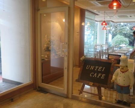 untei-cafe1.jpg