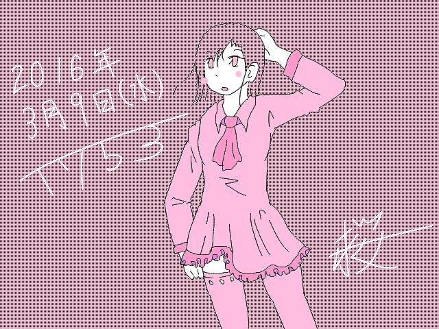 20160309230010e5c.jpg