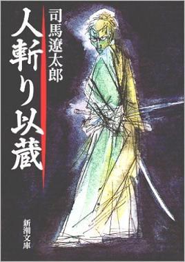1512_人斬り以蔵