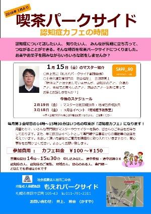 kafenojikan201501.jpg