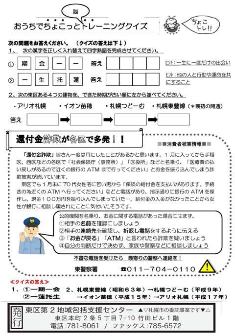 kawaraban201602_4.jpg