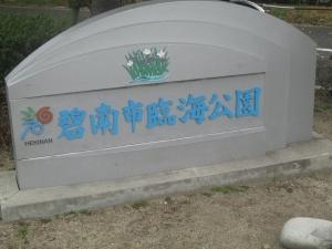 碧南市臨海公園1
