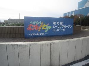 なんたん1-3