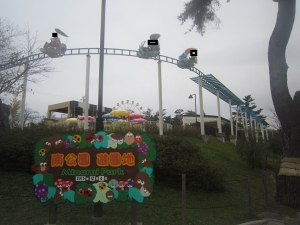 岡崎南強化 遊園地看板