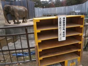 岡崎東公園動物園エサ品切れ