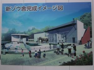 岡崎東公園動物園ゾウ舎イメージ
