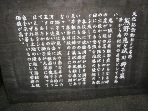 鬼ヶ城2-1