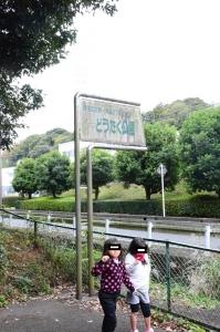 銅鐸公園1