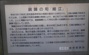 銅鐸公園2