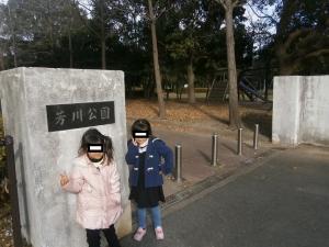 芳川公園1