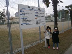 相生公園1