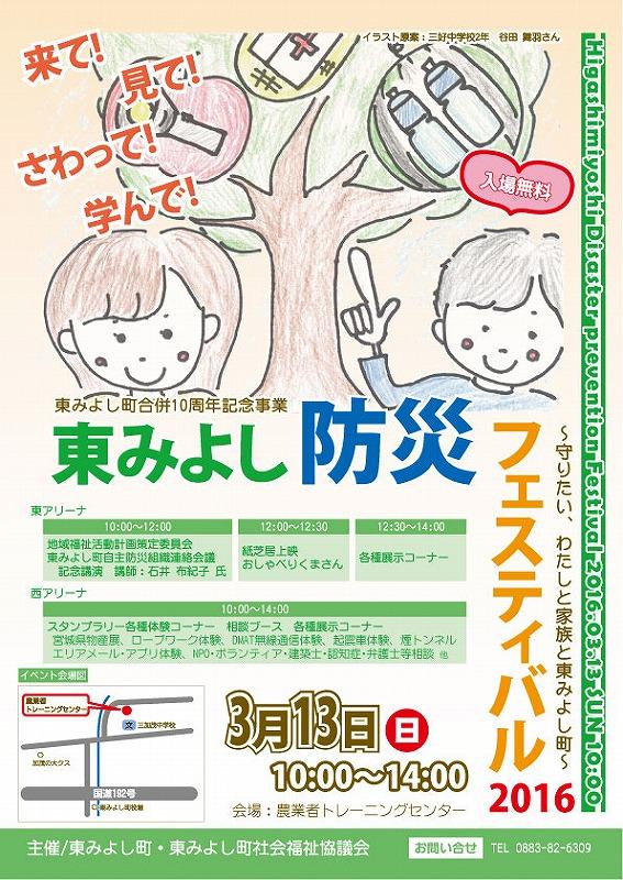 280313higashimiyoshibousai.jpg