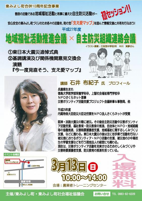280313higashimiyoshibousai2.jpg