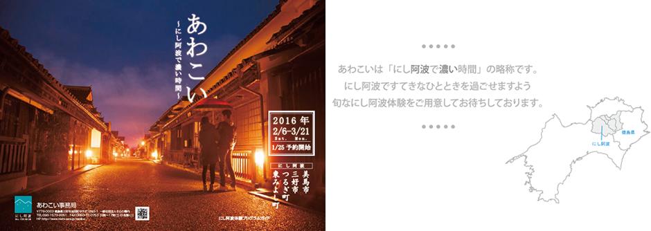 awakoi2016.jpg