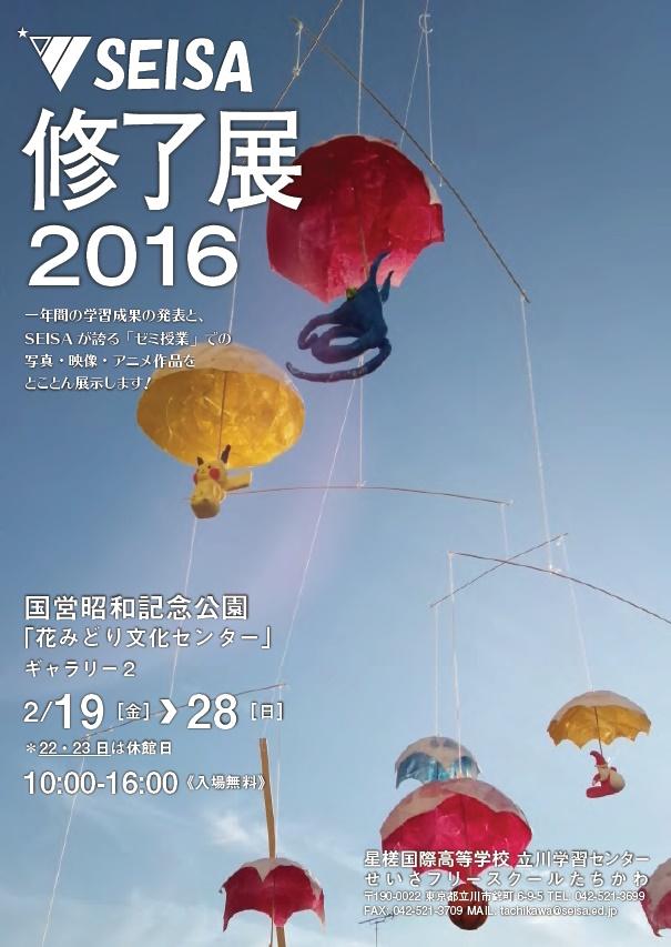 20160130151719a47.jpg