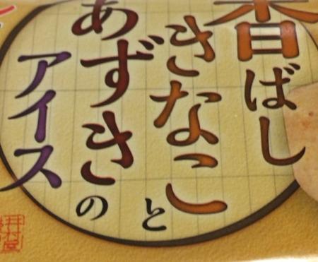 azukina1.jpg