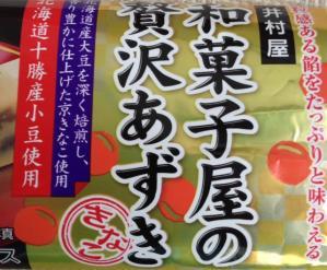 azukina4.jpg