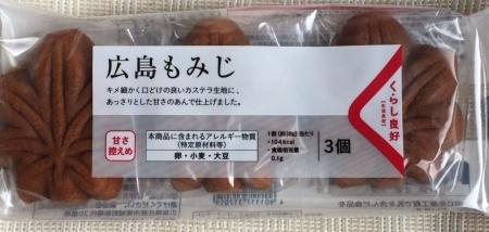 hiromomi1.jpg
