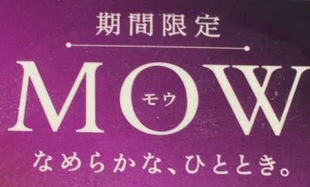 mowrum2.jpg