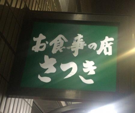 satuki5.jpg