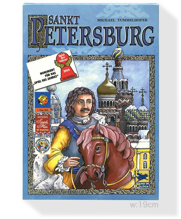 サンクトペテルブルク:箱