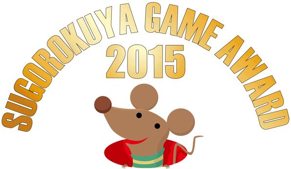 すごろくやゲーム大賞2015ロゴ