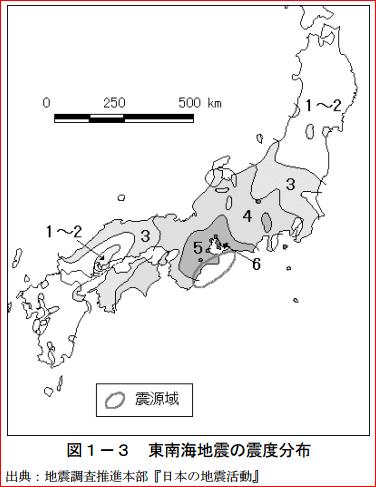 東南海地震震度