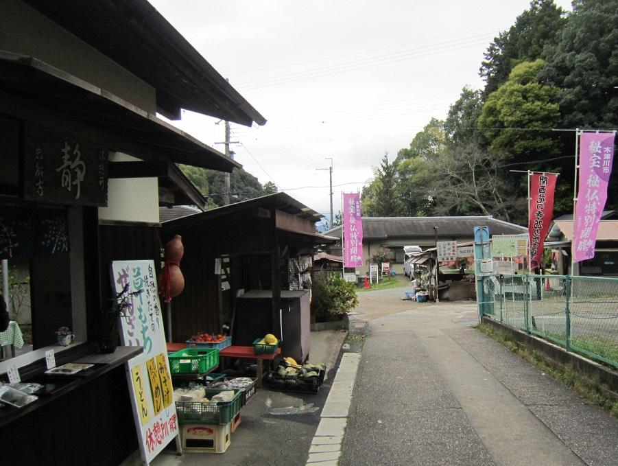 岩船寺 門前茶屋
