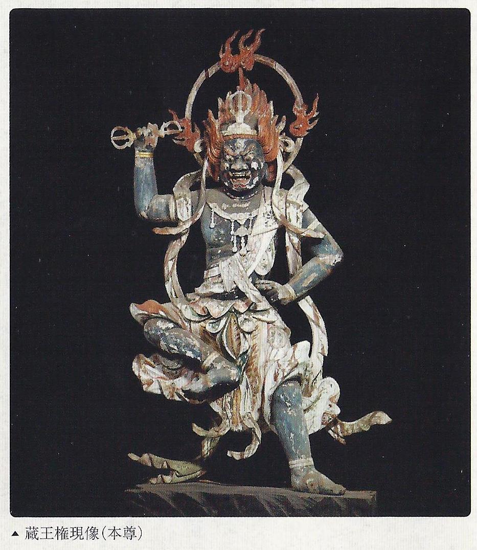 神童寺 蔵王権現像