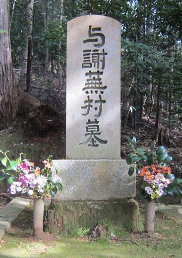 金福寺 与謝野蕪村の墓