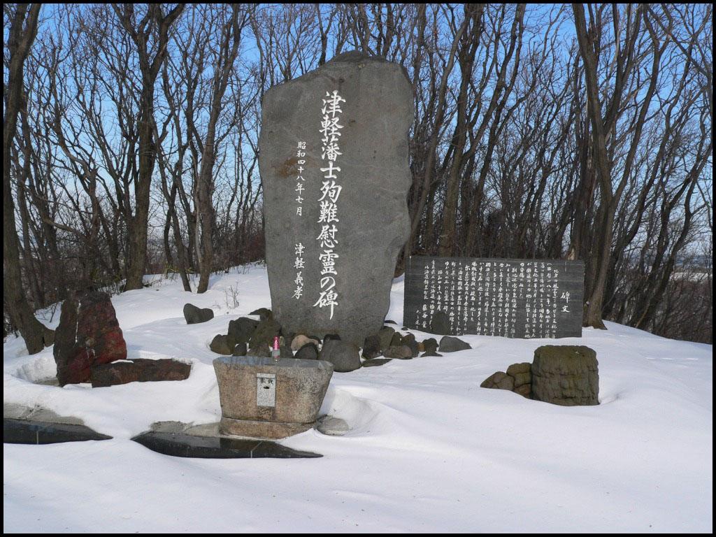 津軽藩士殉難慰霊の碑
