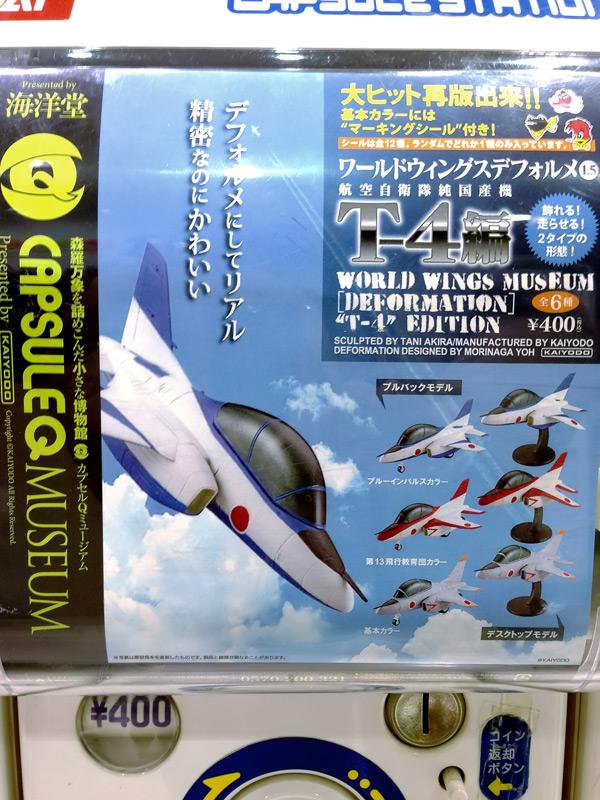 カプセルQ T-4 Vol.1.5 台紙
