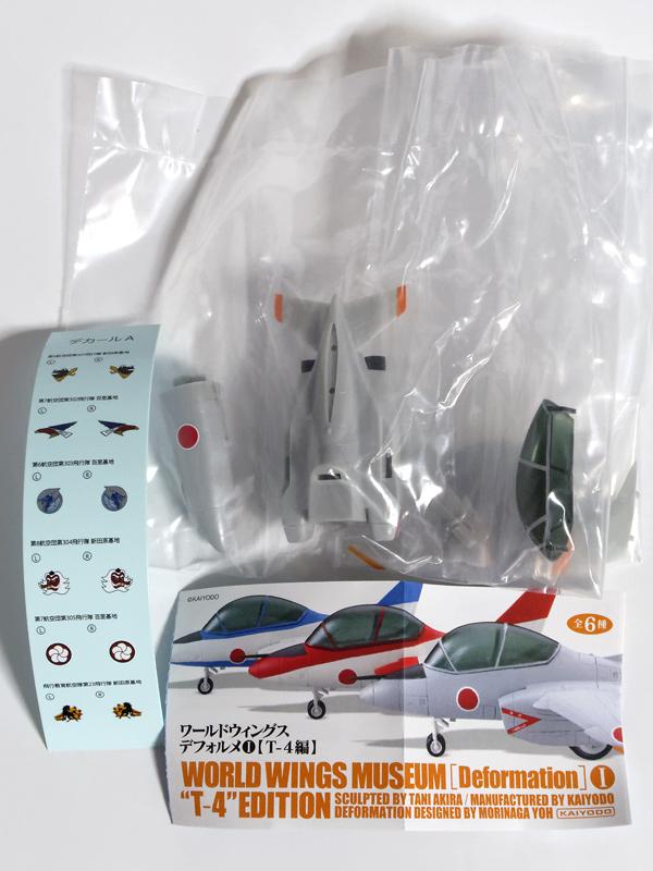 カプセルQ T-4 Vol.1.5