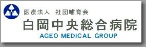 公認ドクター白岡中央総合病院