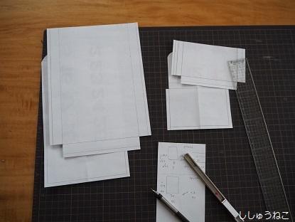 試作の型紙