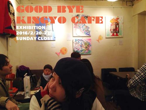 さよなら金魚cafe展スタートしました。いよいよ閉・・・