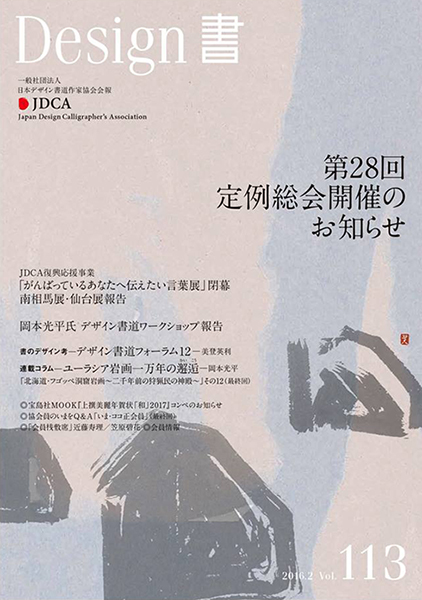 jdca113.jpg