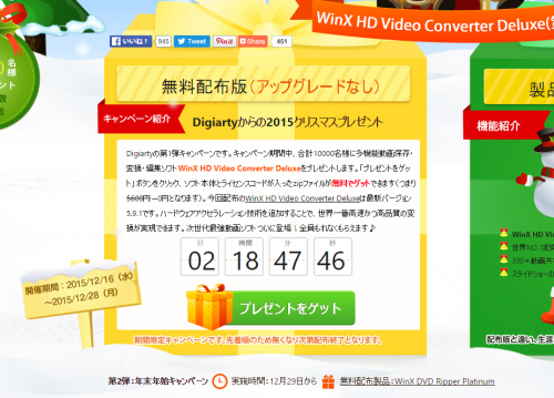 WinX_HD_Converter_2015_002.png