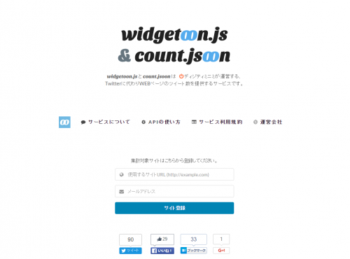 count_jsoon_003.png