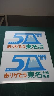アルミ複合板プレート(インクジェット出力貼り仕上げ)
