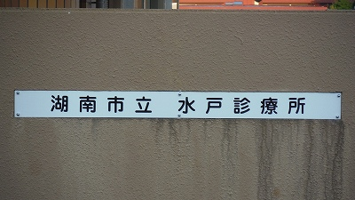 水戸診療所門柱完成