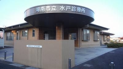 水戸診療所完成