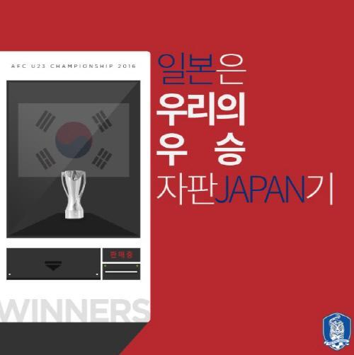 【U23決勝】大韓サッカー協会選定、「日本は私たちの優勝自販(JAPAN)機」が韓日戦の応援スローガンに
