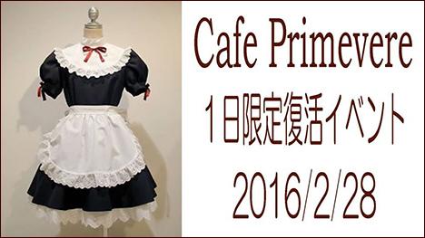 Primevere(プリムヴェール)-1日限定復活イベント