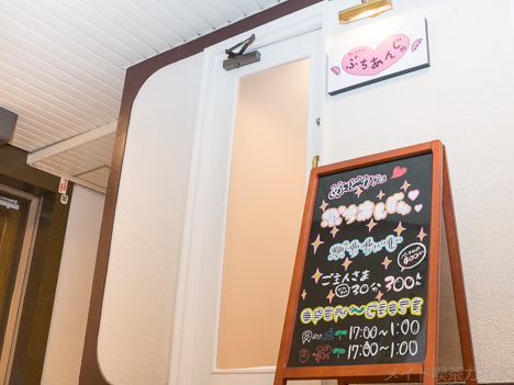 札幌メイド喫茶
